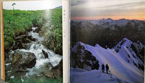 左:三宅修・高原/霧ヶ峰、右:内田良平・雪稜/剣岳