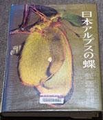 「日本アルプスの蝶」の表紙