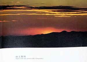最初の頁は「山上黎明」の見事な写真
