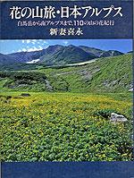 花の山旅・日本アルプス