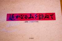 三浦敬三「遥なる山を訪ねて」