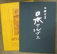国際情報社刊 田淵行男「日本アルプス」