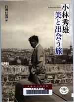 小林秀雄 美と出会う旅 (とんぼの本)