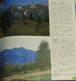 日本の山1000