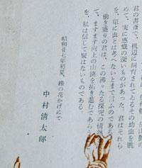 中村清太郎の序文