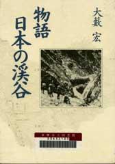 物語日本の渓谷