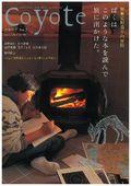 Coyote(コヨーテ)2004年11月号「特集星野道夫 ぼくはこのような本を読んで旅に出かけた」