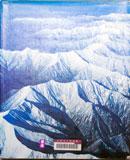 写真集 日高山脈