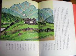 坂本直行 雪原の足あと