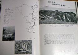 南の王座 赤石岳から塩見へ 2594年8月