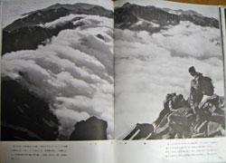 槍ヶ岳 北鎌尾根の最終ページ