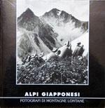 トリノ山岳博物館「日本の山岳写真80年」図録 本編